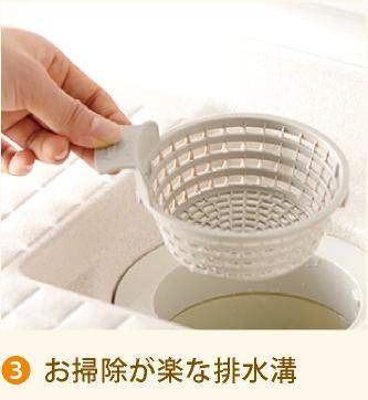 お掃除が楽な排水溝