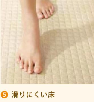 滑りにくい床
