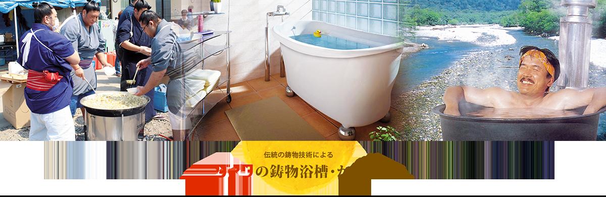 伝統の鋳物技術によるダイワの鋳物浴槽・かまど