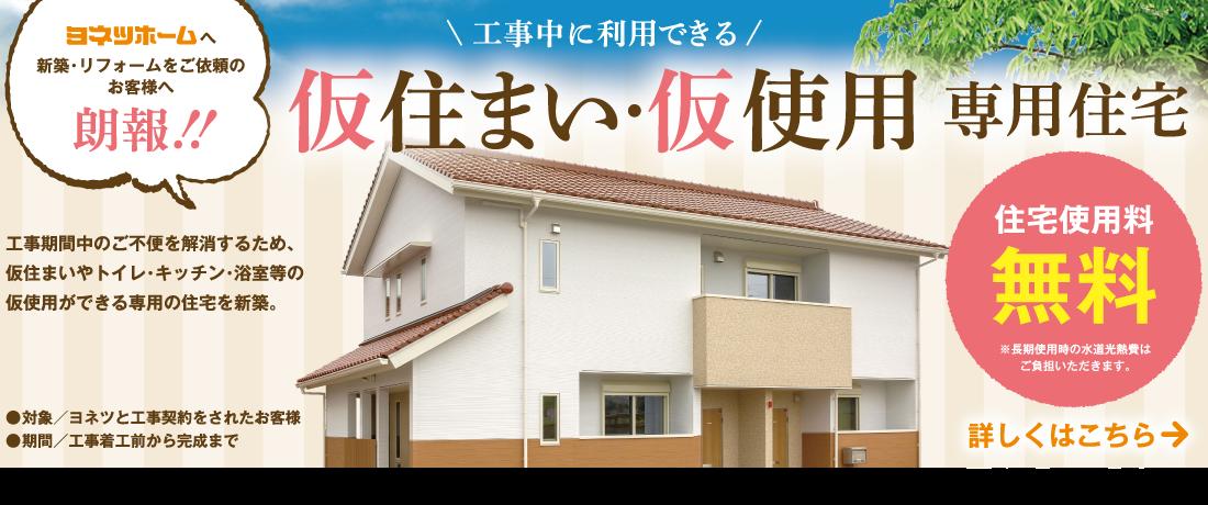 仮住まい・仮使用専用住宅が完成しました。