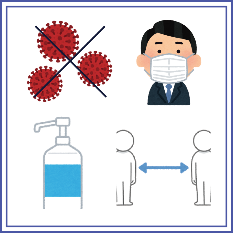 新型コロナウイルス感染拡大防止対策ポリシーについて
