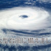 備えあれば憂いなし! リフォームで台風対策